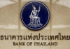 © Reuters. The Bank of Thailand logo is pictured in Bangkok
