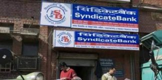 syndicate bank, banking sector, banking industry