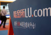 © Reuters. FILE PHOTO:   sign of wealth management platform Lufax is seen during an expo in Beijing